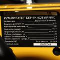 Бензиновый культиватор Vektor 85C оптом в Москве